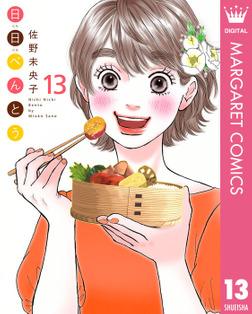 日日(にちにち)べんとう 13-電子書籍
