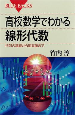 高校数学でわかる線形代数 行列の基礎から固有値まで-電子書籍