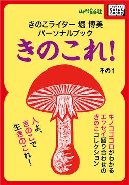 きのこライター堀博美パーソナルブック きのこれ! その1 キノコゴコロがわかるエッセイ盛り合わせのきのこコレクション-電子書籍