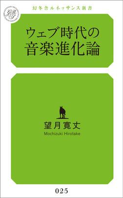 ウェブ時代の音楽進化論-電子書籍