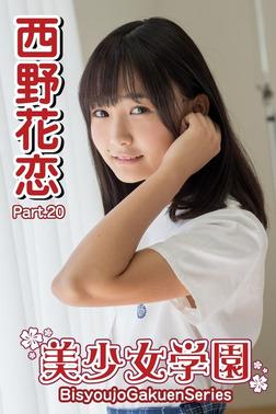 美少女学園 西野花恋 Part.20-電子書籍