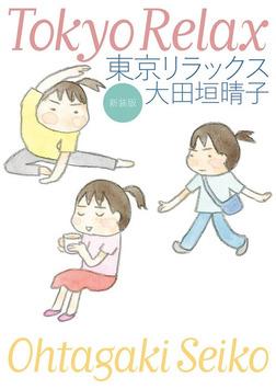 新装版 東京リラックス-電子書籍