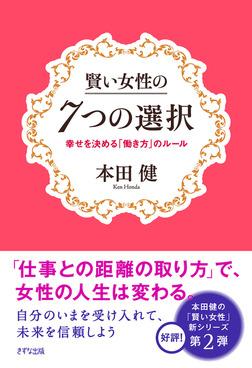 賢い女性の7つの選択(きずな出版) 幸せを決める「働き方」のルール-電子書籍