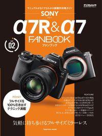 ソニー α7R & α7 FANBOOK