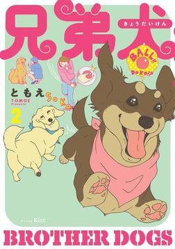 兄弟犬(2)-電子書籍