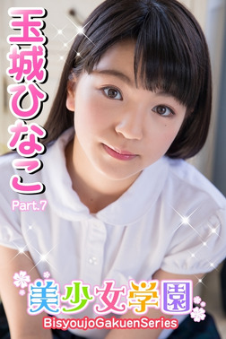 美少女学園 玉城ひなこ Part.07-電子書籍
