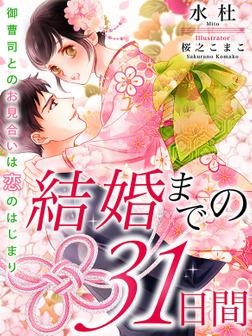 結婚までの31日間~御曹司とのお見合いは恋のはじまり~-電子書籍
