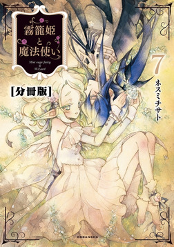 霧籠姫と魔法使い 分冊版(7) 銀の花を探して-電子書籍