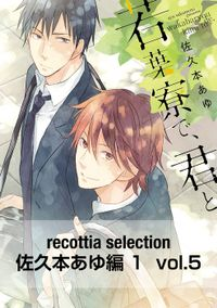 recottia selection 佐久本あゆ編1 vol.5