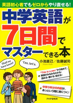 中学英語が7日間でマスターできる本-電子書籍