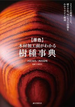 原色 木材加工面がわかる樹種事典-電子書籍