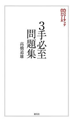 将棋パワーアップシリーズ 3手必至問題集-電子書籍