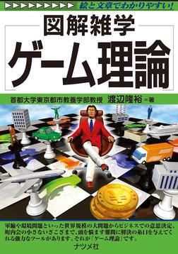 ゲーム理論-電子書籍