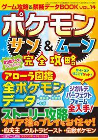 ゲーム攻略&禁断データBOOK vol.14