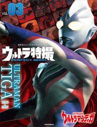ウルトラ特撮PERFECT MOOK vol.3 ウルトラマンティガ