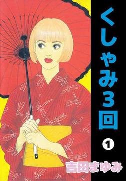 くしゃみ3回 1巻-電子書籍