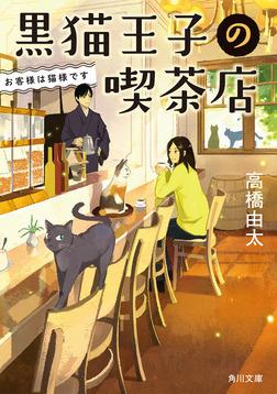 黒猫王子の喫茶店 お客様は猫様です-電子書籍