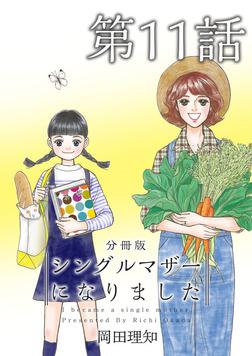 シングルマザーになりました 分冊版 11巻-電子書籍