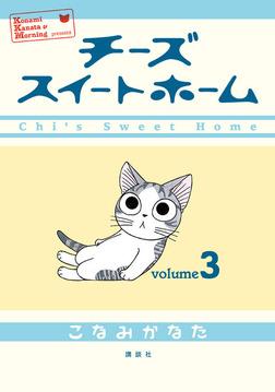 チーズスイートホーム(3)-電子書籍