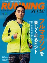 Running Style(ランニング・スタイル) 2017年1月号 Vol.94