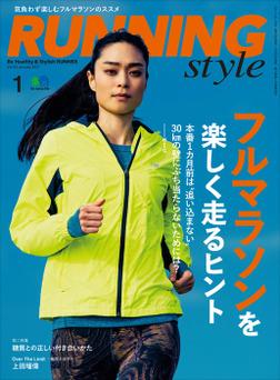 Running Style(ランニング・スタイル) 2017年1月号 Vol.94-電子書籍