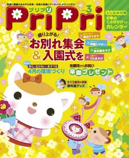 PriPri プリプリ 2016年3月号-電子書籍