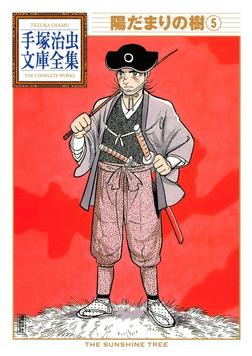 陽だまりの樹 手塚治虫文庫全集(5)-電子書籍