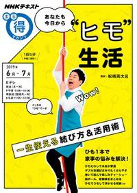 """NHK まる得マガジン あなたも今日から""""ヒモ""""生活2019年6月/7月"""