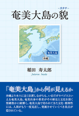 奄美大島の貌-電子書籍