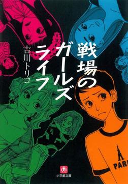 戦場のガールズライフ(小学館文庫)-電子書籍