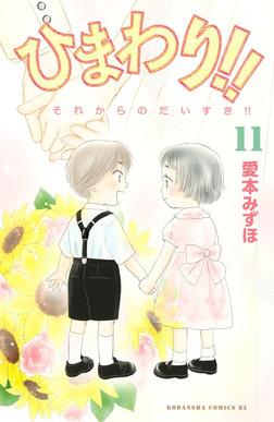 ひまわり!! それからのだいすき!!(11)-電子書籍