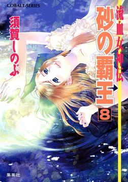 流血女神伝 砂の覇王8-電子書籍