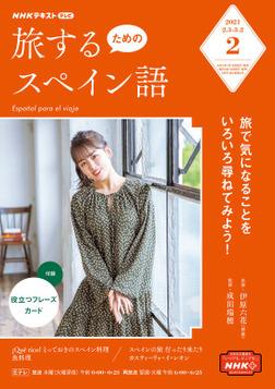 NHKテレビ 旅するためのスペイン語 2021年2月号-電子書籍