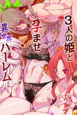3人の姫と孕ませ異世界ハーレム(フルカラーコミック)-電子書籍