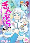 ぎんぶら ~銀河ぶらりと調査隊 (上)