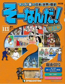 マンガで楽しむ日本と世界の歴史 そーなんだ! 113号-電子書籍