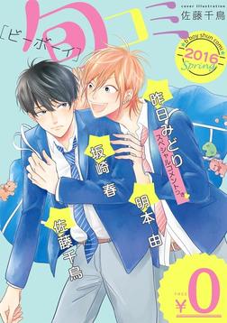 【無料】ビーボーイ旬コミ Spring2016-電子書籍