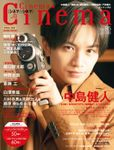 Cinema★CinemaNo.85