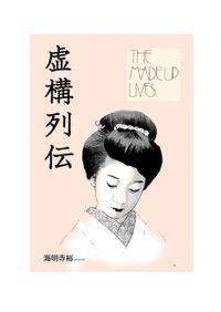 海明寺裕作品集 虚構列伝