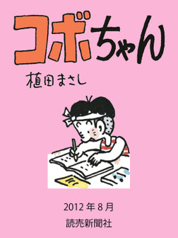 コボちゃん 2012年8月-電子書籍