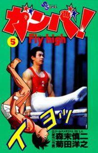 ガンバ! Fly high(5)