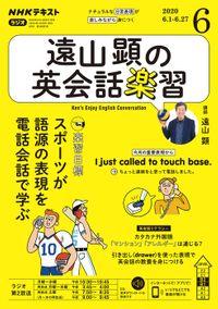 NHKラジオ 遠山顕の英会話楽習 2020年6月号