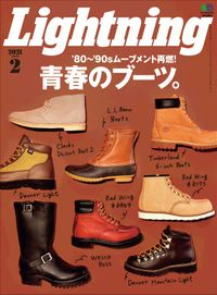 Lightning 2021年2月号 Vol.322
