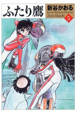ふたり鷹 5-電子書籍