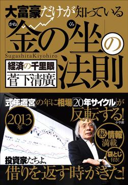 大富豪だけが知っている「金の坐」の法則-電子書籍