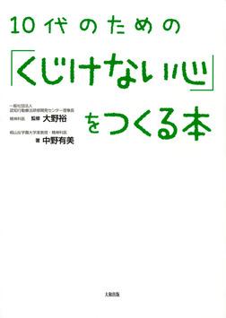 10代のための「くじけない心」をつくる本(大和出版)-電子書籍