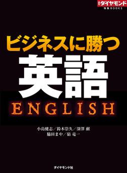 ビジネスに勝つ英語-電子書籍