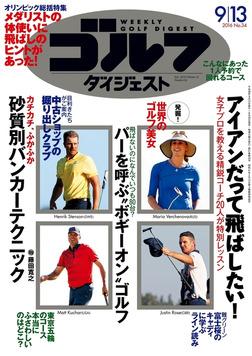 週刊ゴルフダイジェスト 2016/9/13号-電子書籍