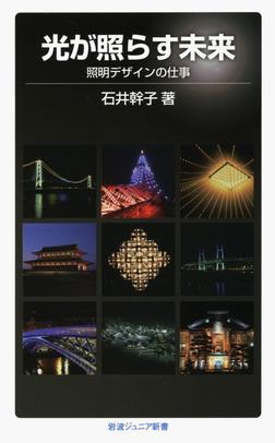 光が照らす未来 照明デザインの仕事-電子書籍