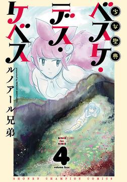 少女聖典 ベスケ・デス・ケベス 4-電子書籍